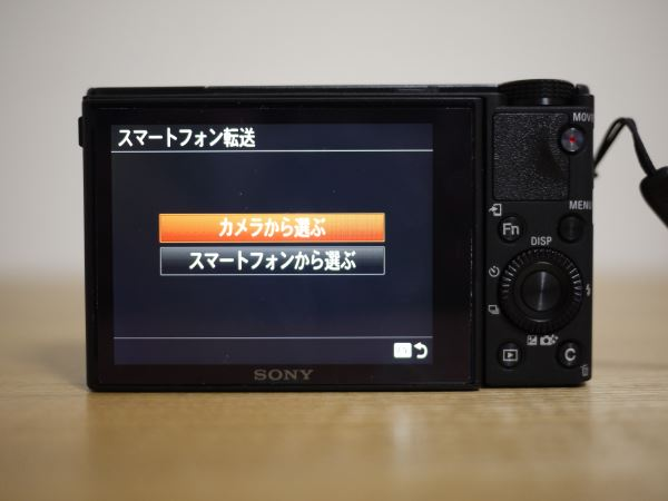 RX100M3のスマートフォン転送・カメラから選ぶ