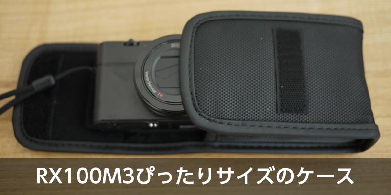 サイバーショットRX100にぴったりサイズのカメラケース