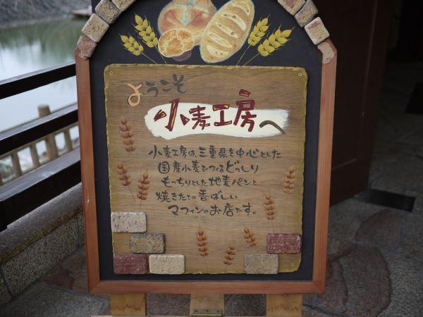 国産小麦でつくった地麦パンとマフィンを販売している小麦工房