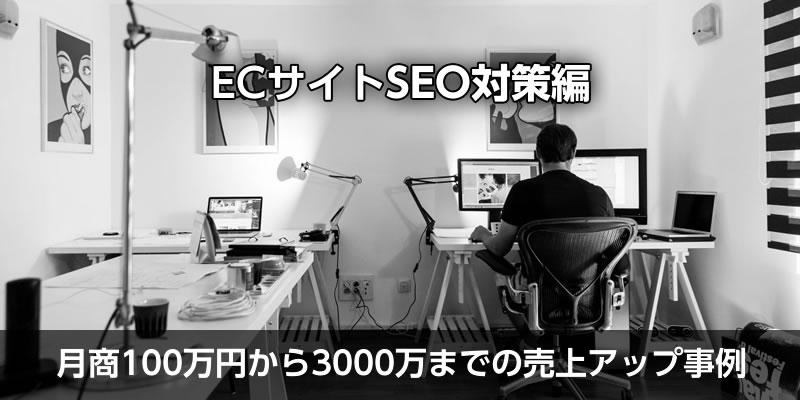 [SEO対策事例]ECサイト月商100万円から3000万の売上アップ