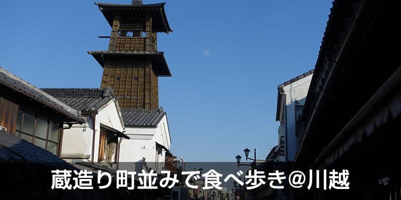 川越食べ歩き観光。美味しかったグルメを紹介!@埼玉県川越市