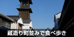 ichibangai-kawagoe_eye