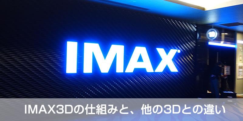 映画館でIMAX3Dを観た感想