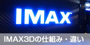 imax-3d_eye