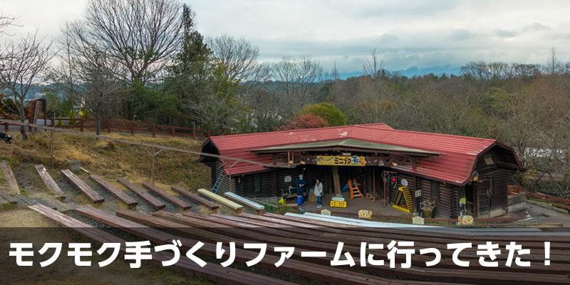 三重県伊賀市にある伊賀の里モクモク手づくりファームに行ってきた