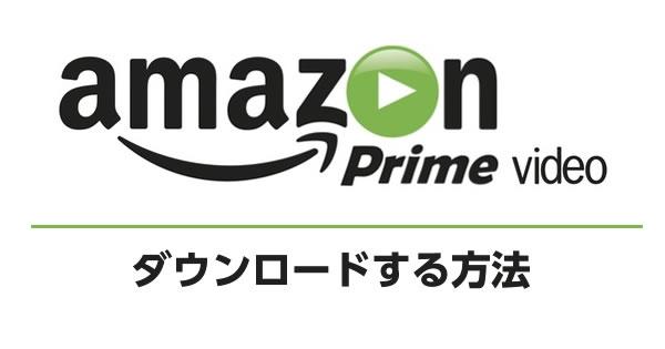 Amazon ビデオをダウンロードする方法