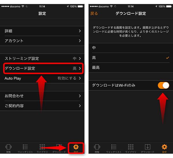 Amazonビデオのダウンロード画質設定変更と注意点