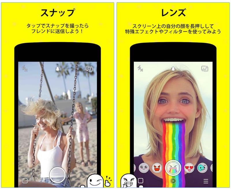 スナップチャット(Snapchat)の特徴