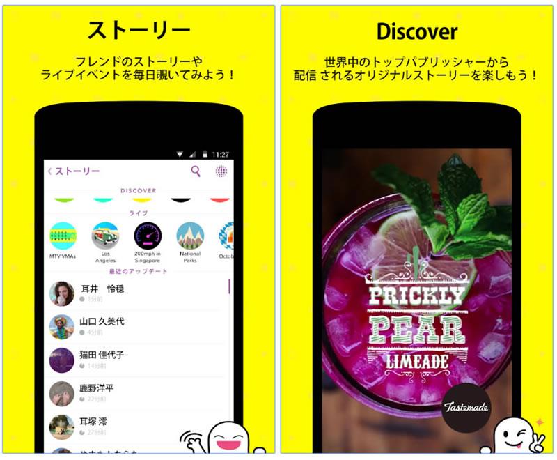 スナップチャット(Snapchat)の機能