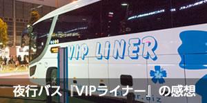 vipliner-eye