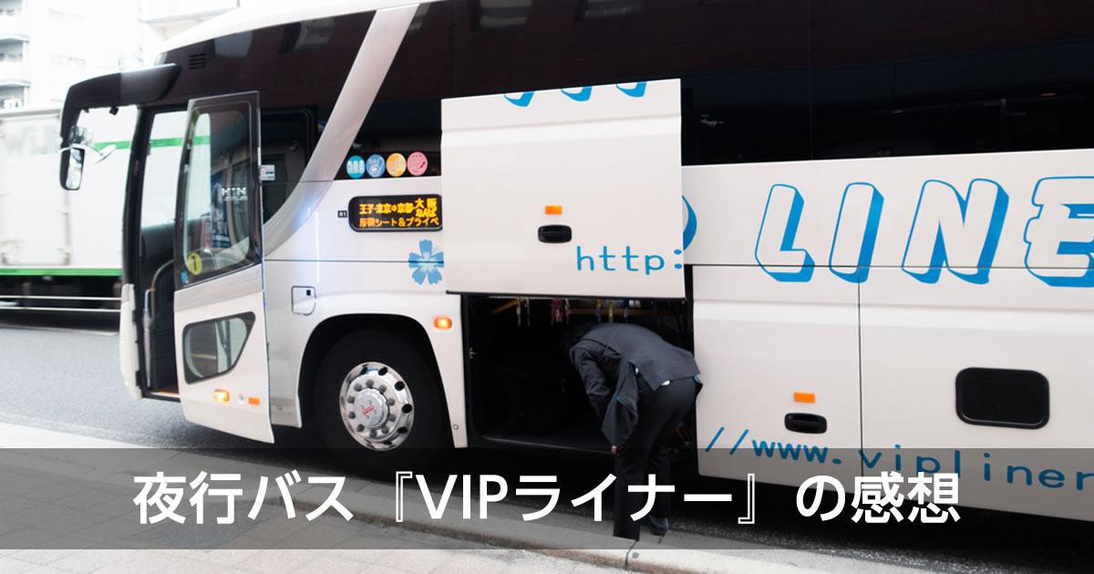 夜行バス「VIPライナー」に乗ってきた