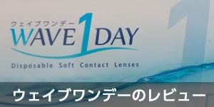 wave-contact-eye