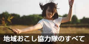 chiikiokoshi-kyouryokutai-eye