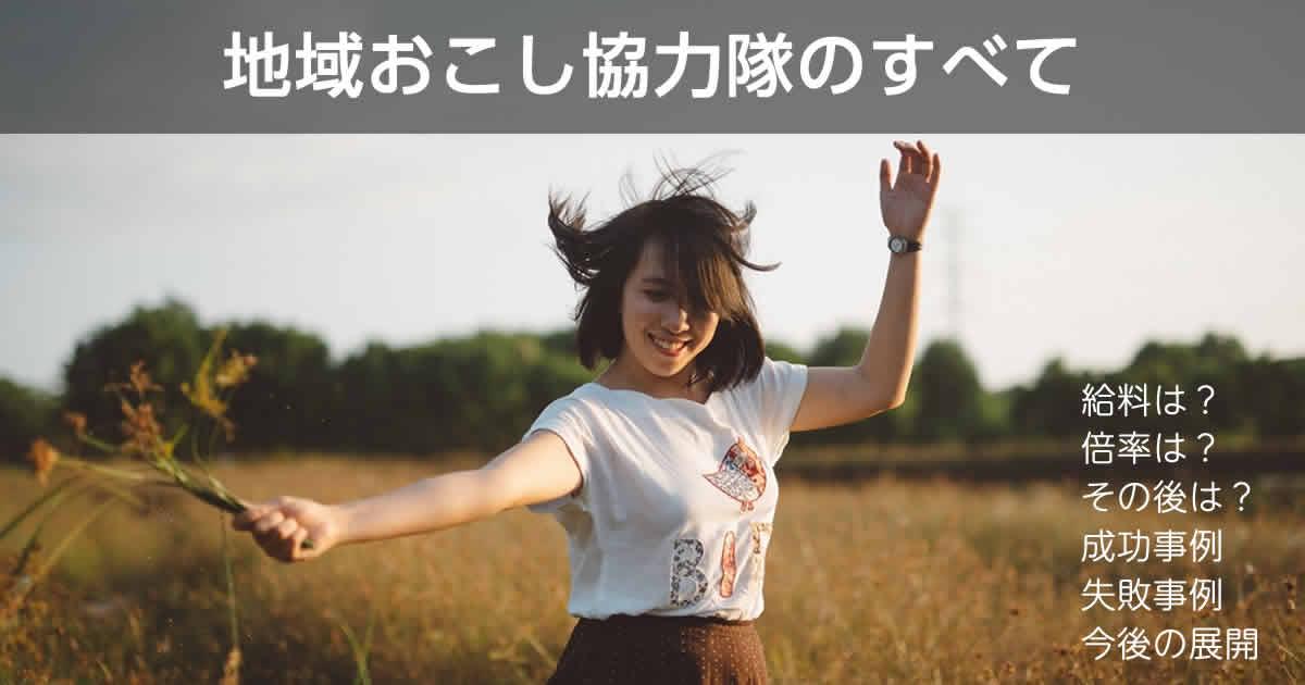 chiikiokoshi-kyouryokutai