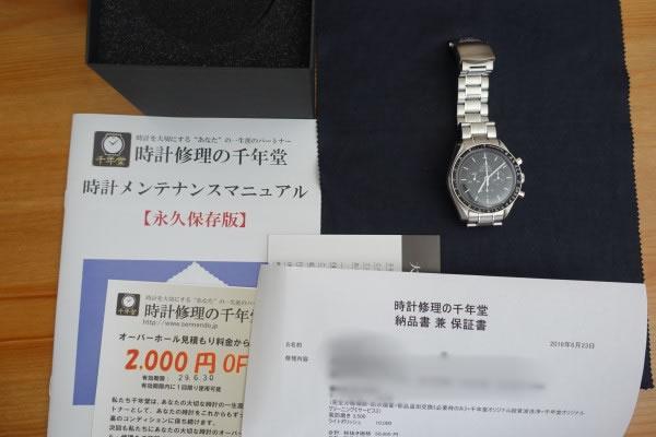 時計のメンテナンスマニュアルも同梱されてました