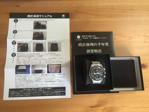 千年堂の時計返送マニュアルを見ながらオメガ時計を収納