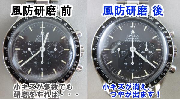 腕時計の風防のキズを除去する風防磨き