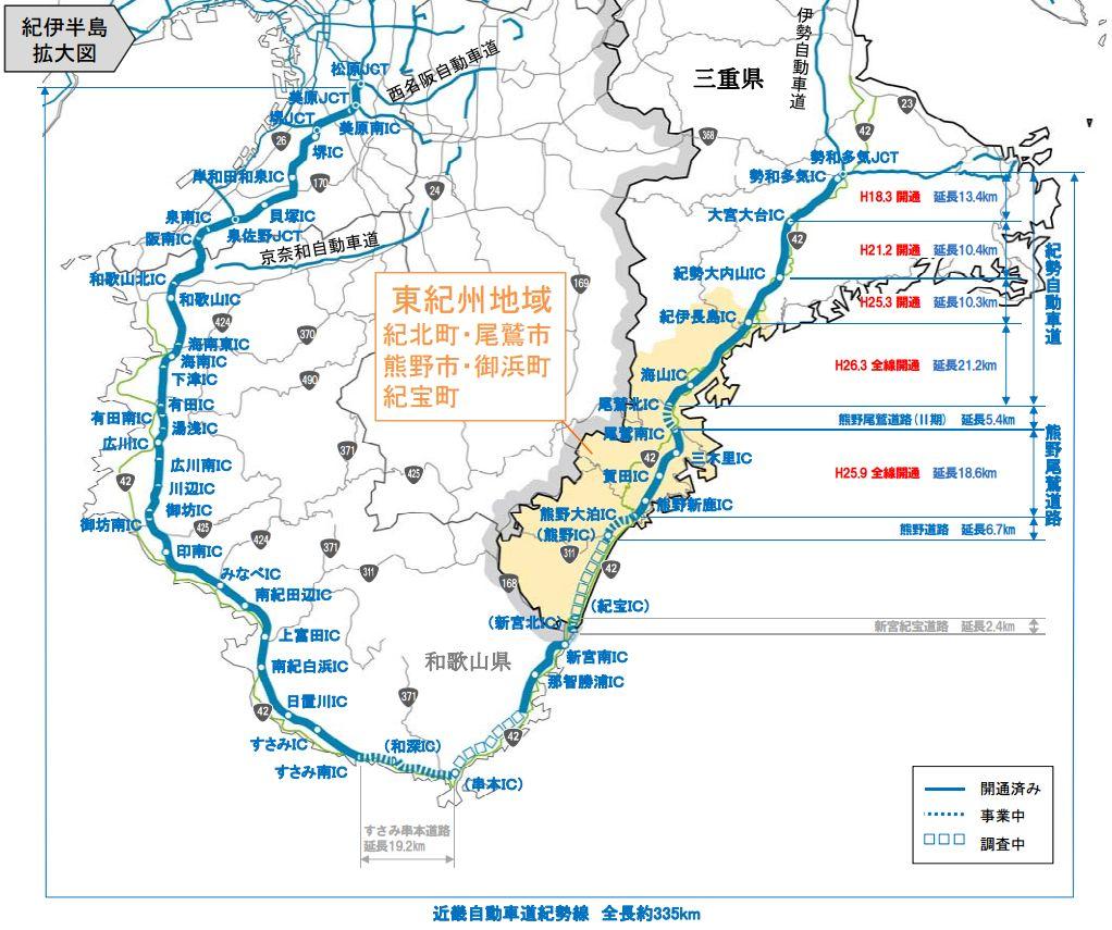 紀勢自動車道・熊野尾鷲道路の整備