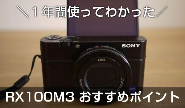 デジカメレビュー・RX100M3おすすめのポイント