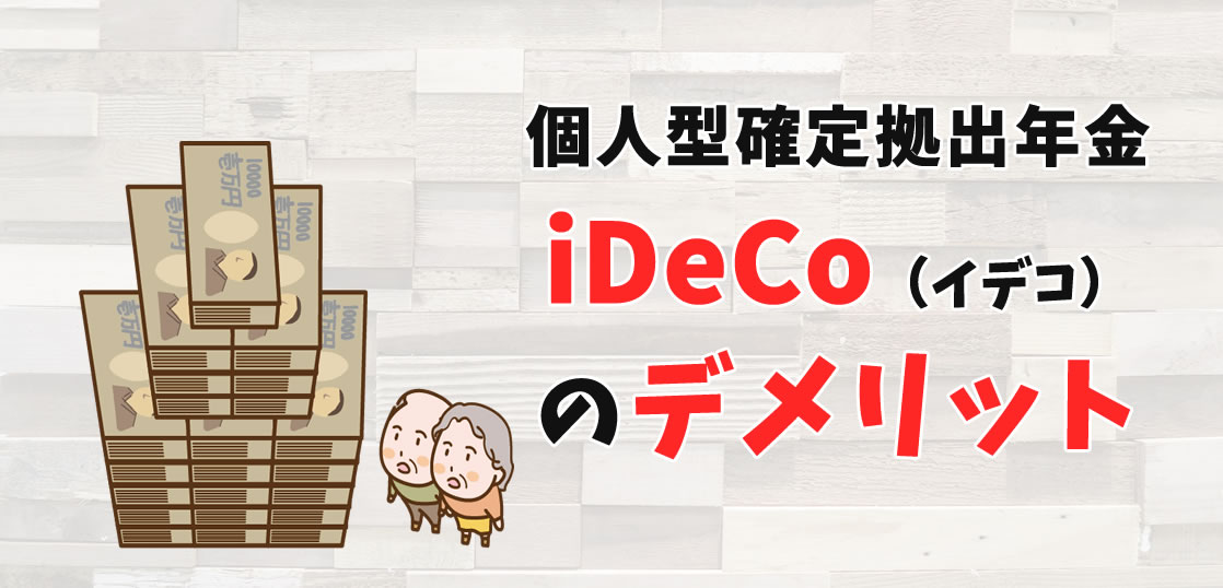 iDeCoのデメリットまとめ【個人型確定拠出年金】