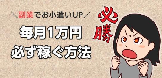 毎月1万円「絶対に」稼ぐ方法