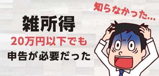 雑所得20万円以下でも申告が必要ですよ!脱税はダメ。
