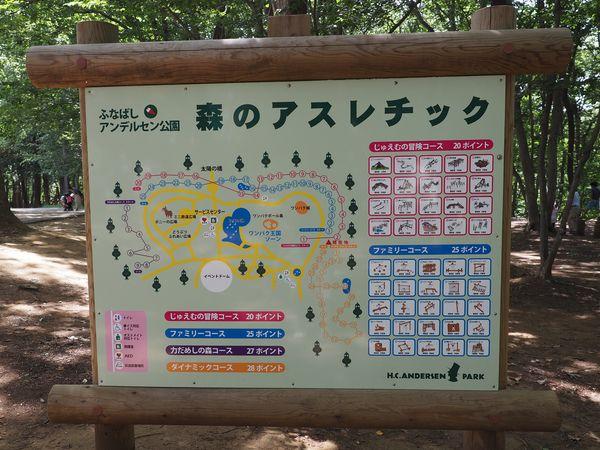 アンデルセン公園の森のアスレチックマップ