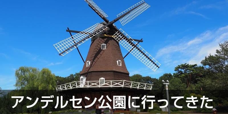 千葉県船橋市のアンデルセン公園に行ってきた